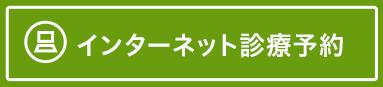 インターネット診療予約(外部リンク)